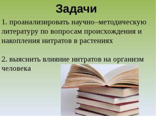Задачи 1. проанализировать научно–методическую литературу по вопросам происхо