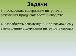 3. исследовать содержание нитратов в различных продуктах растениеводства 4. р