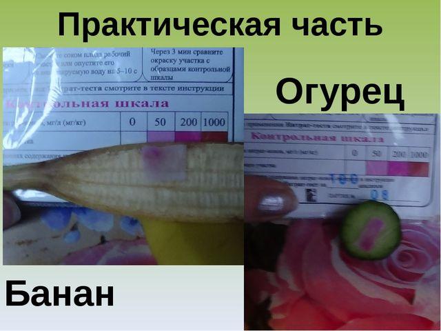 Практическая часть Банан Огурец