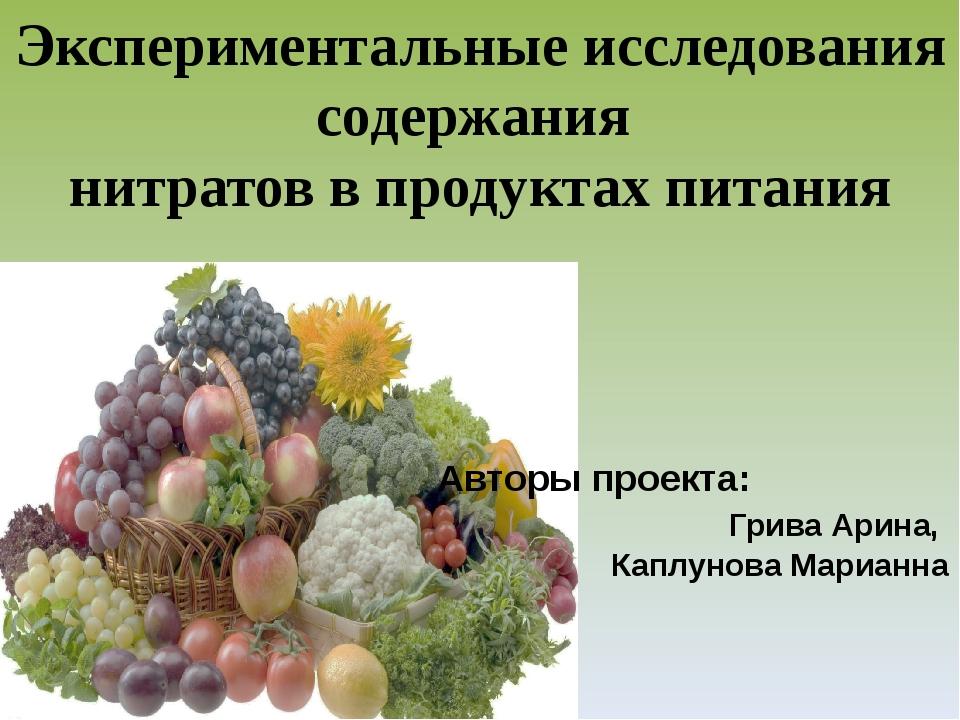 Авторы проекта: Грива Арина, Каплунова Марианна Экспериментальные исследовани...