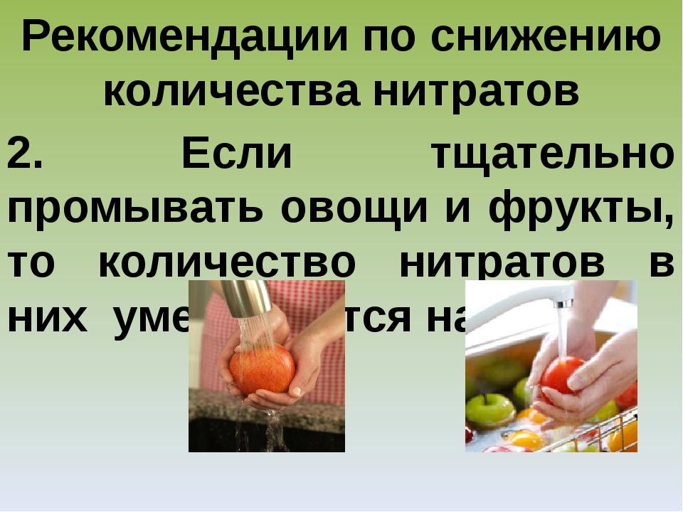 2. Если тщательно промывать овощи и фрукты, то количество нитратов в них умен...