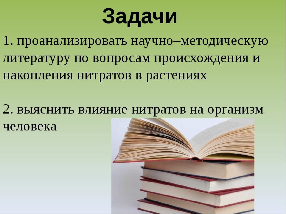 Задачи 1. проанализировать научно–методическую литературу по вопросам происхо...