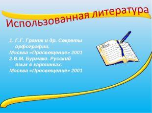 Г.Г. Граник и др. Секреты орфографии. Москва «Просвещение» 2001 2.В.М. Бурмак