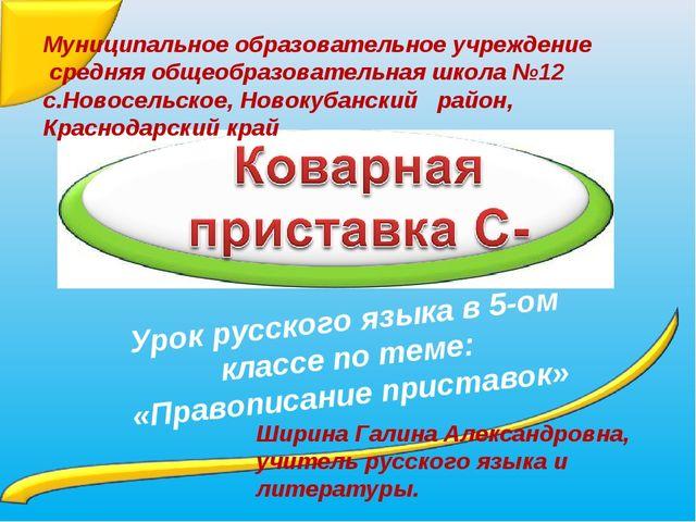 Урок русского языка в 5-ом классе по теме: «Правописание приставок» Муниципал...