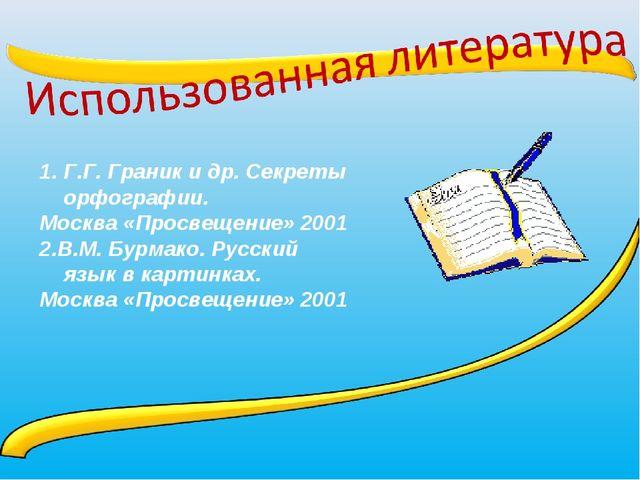 Г.Г. Граник и др. Секреты орфографии. Москва «Просвещение» 2001 2.В.М. Бурмак...