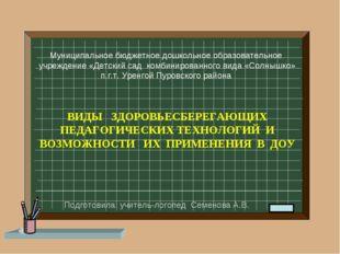 Муниципальное бюджетное дошкольное образовательное учреждение «Детский сад ко
