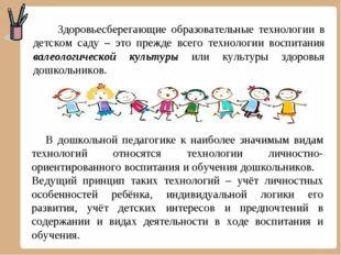 Здоровьесберегающие образовательные технологии в детском саду – это прежде в