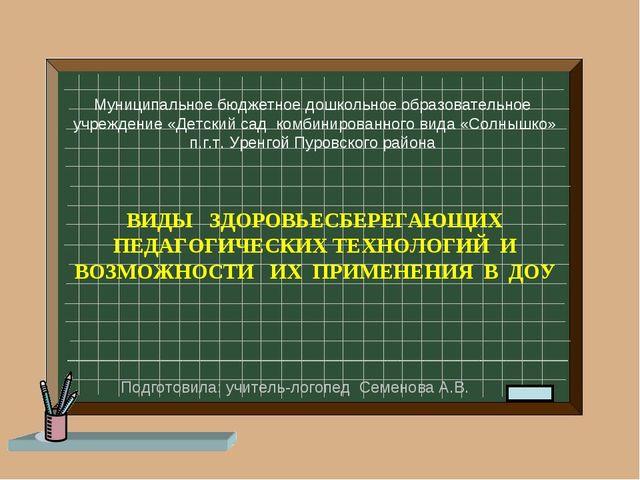 Муниципальное бюджетное дошкольное образовательное учреждение «Детский сад ко...
