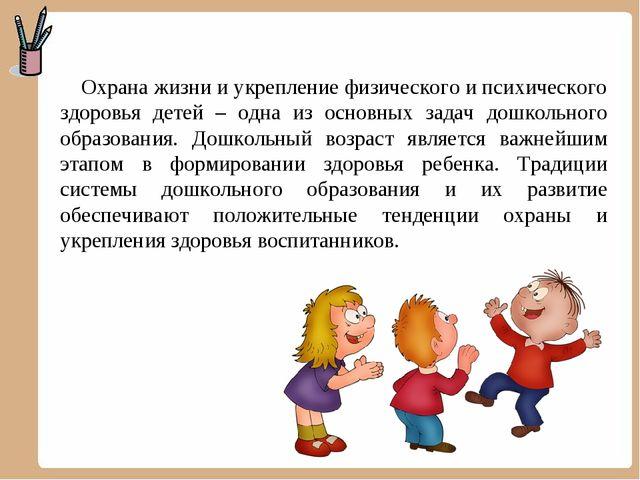 Охрана жизни и укрепление физического и психического здоровья детей – одна и...
