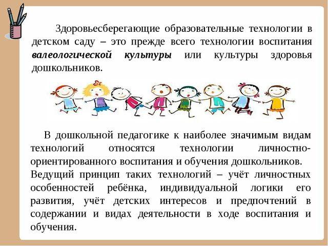 Здоровьесберегающие образовательные технологии в детском саду – это прежде в...