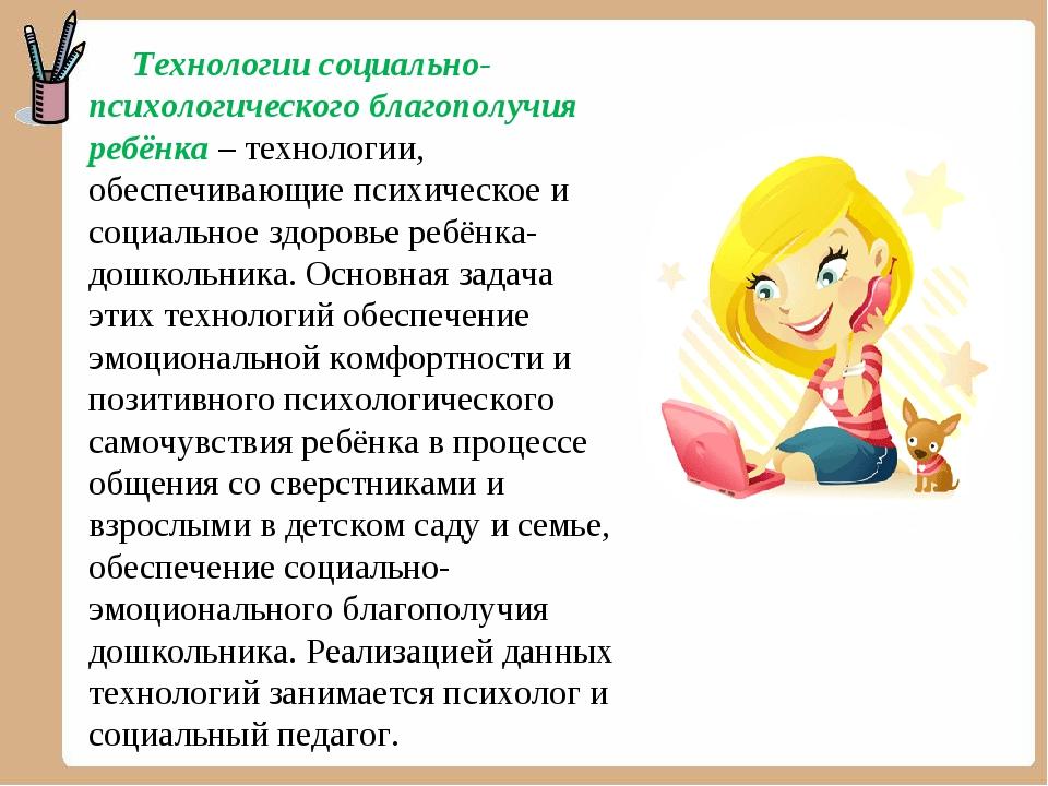 Технологии социально-психологического благополучия ребёнка – технологии, обе...