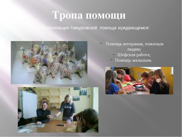 Тропа помощи Помощь ветеранам, пожилым людям; Шефская работа; Помощь малышам....