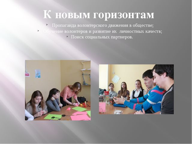 К новым горизонтам Пропаганда волонтерского движения в обществе; Обучение вол...