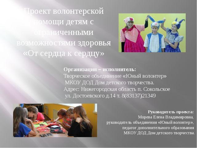 Руководитель проекта: Морева Елена Владимировна, руководитель объединения «Ю...