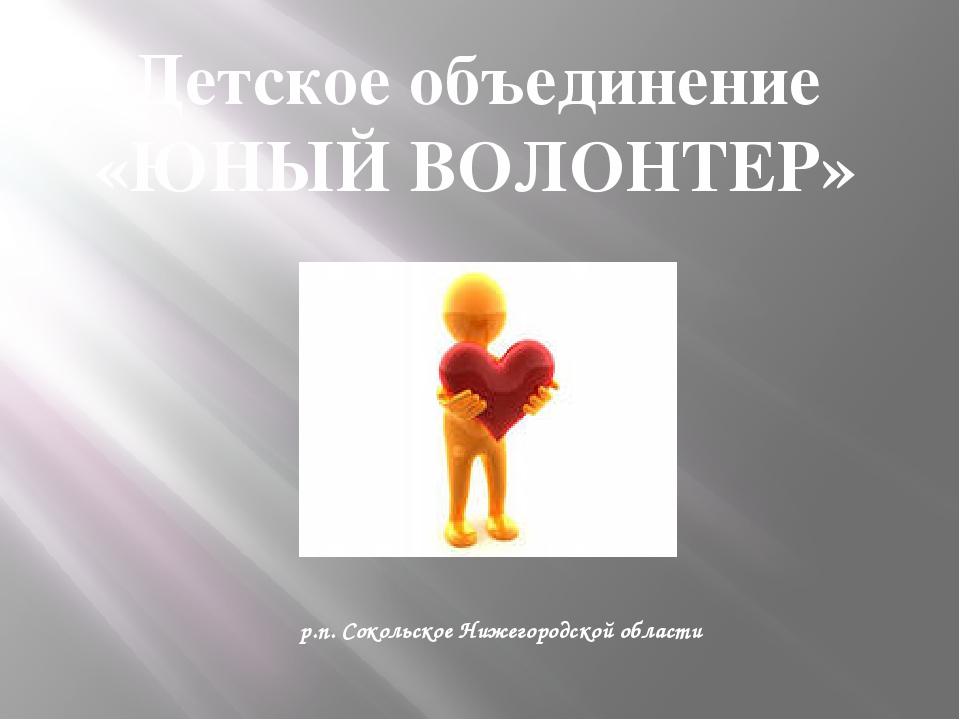 Детское объединение «ЮНЫЙ ВОЛОНТЕР» р.п. Сокольское Нижегородской области