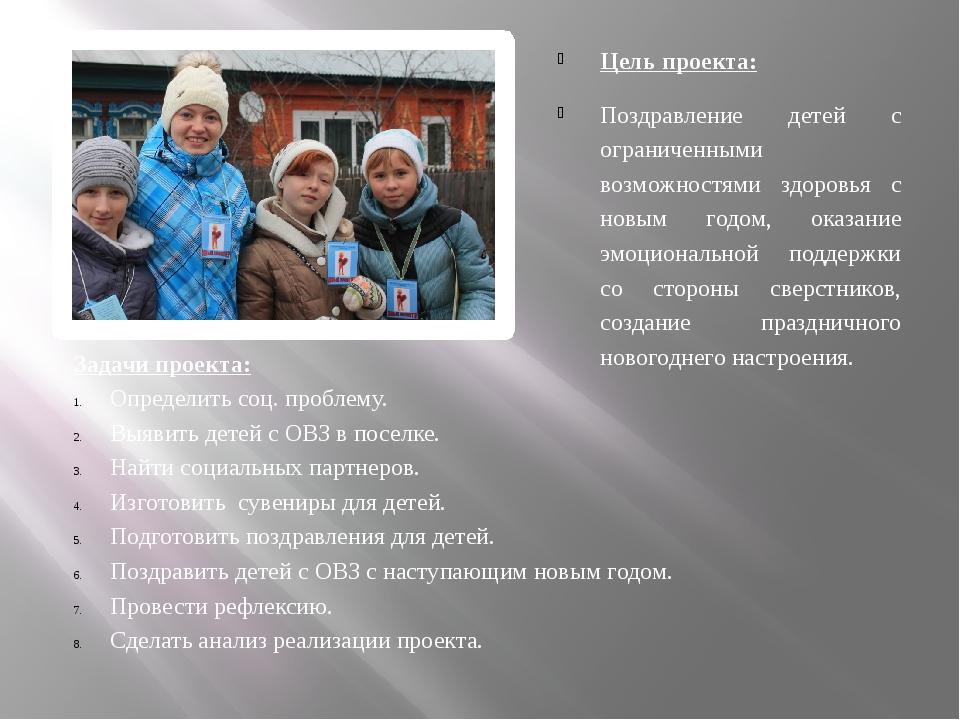 Цель проекта: Поздравление детей с ограниченными возможностями здоровья с нов...