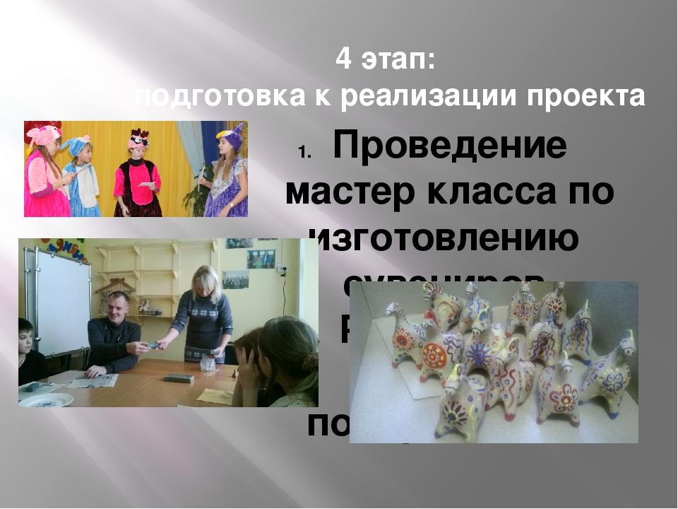 4 этап: подготовка к реализации проекта Проведение мастер класса по изготовле...