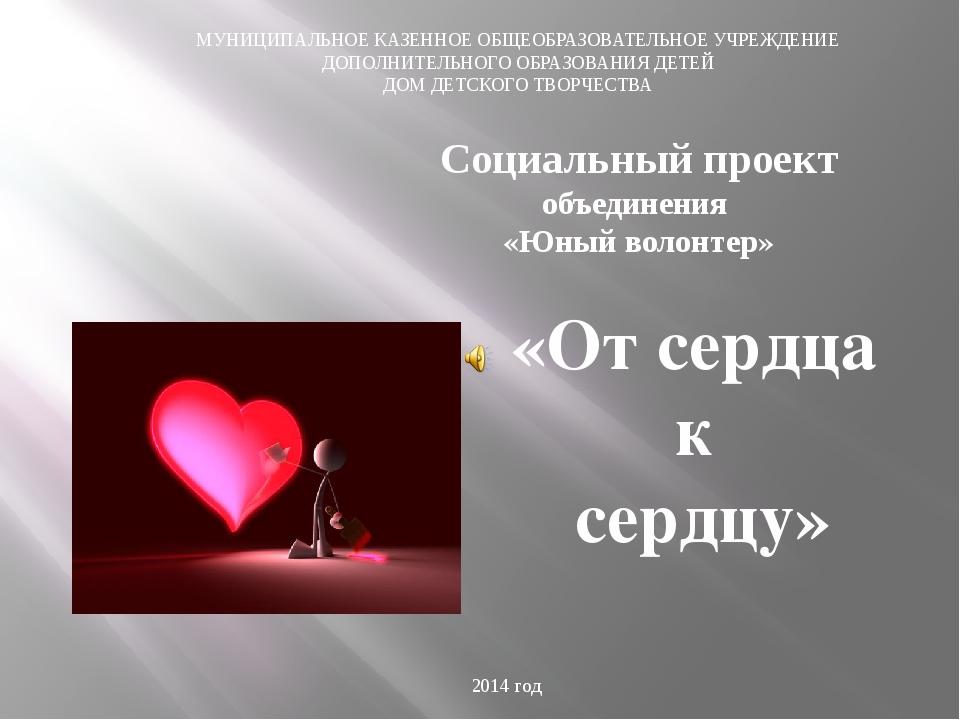 МУНИЦИПАЛЬНОЕ КАЗЕННОЕ ОБЩЕОБРАЗОВАТЕЛЬНОЕ УЧРЕЖДЕНИЕ ДОПОЛНИТЕЛЬНОГО ОБРАЗОВ...