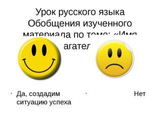 Урок русского языка Обобщения изученного материала по теме: «Имя прилагательн
