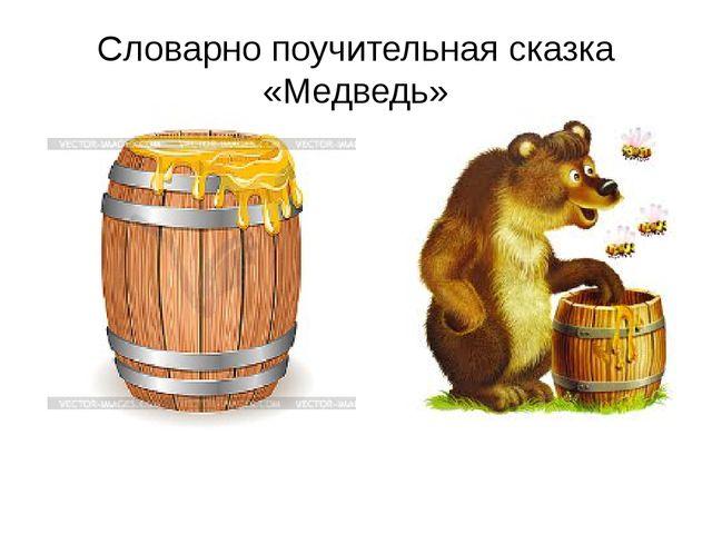 Словарно поучительная сказка «Медведь»