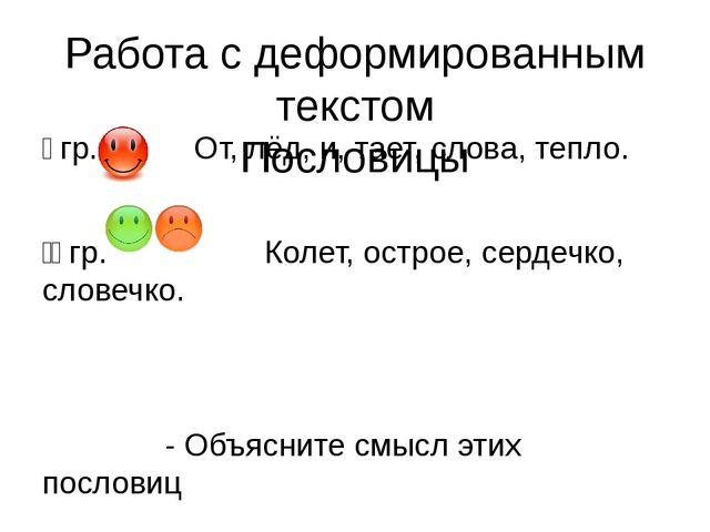 Работа с деформированным текстом Пословицы Ӏ гр. От, лёд, и, тает, слова, теп...