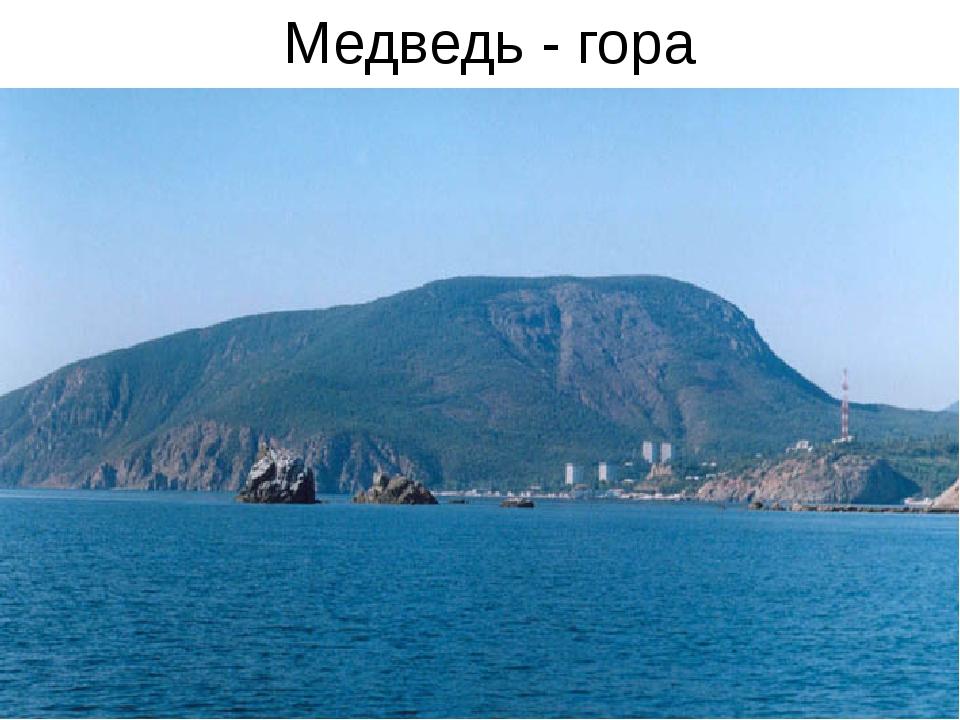 Медведь - гора