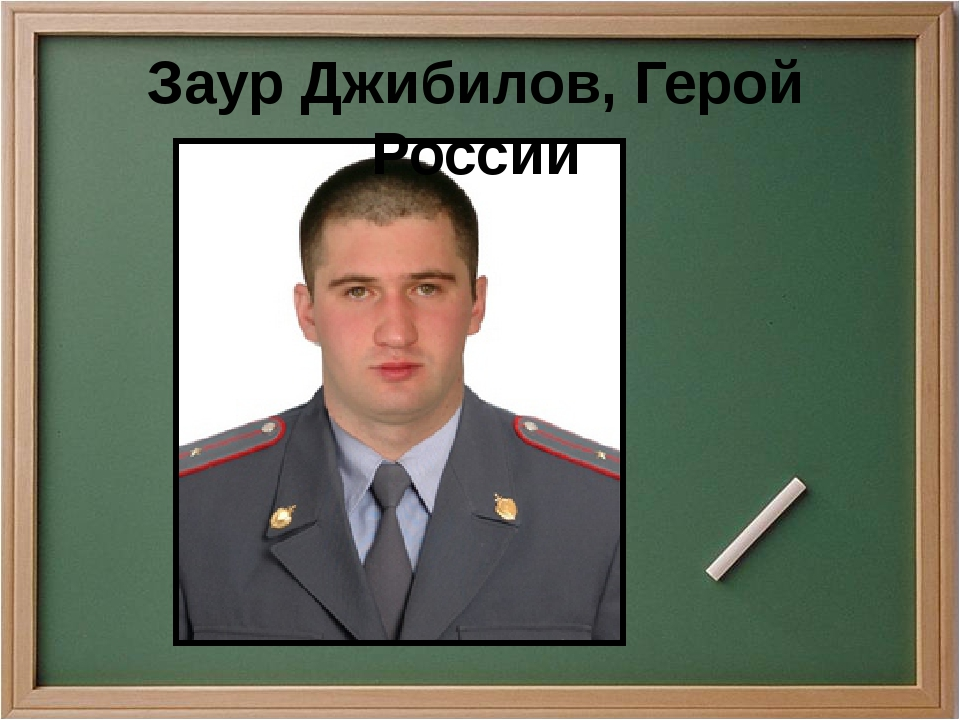 Заур Джибилов, Герой России