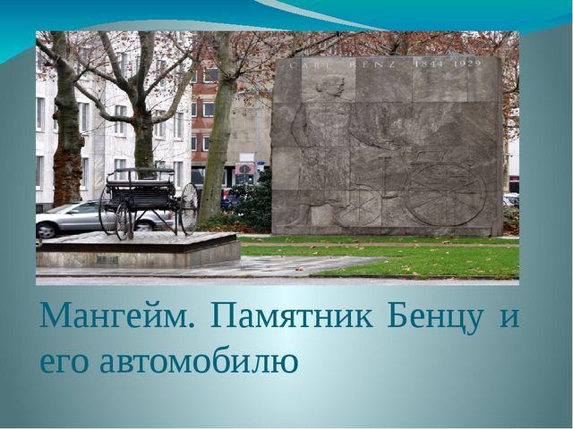 Мангейм. Памятник Бенцу и его автомобилю