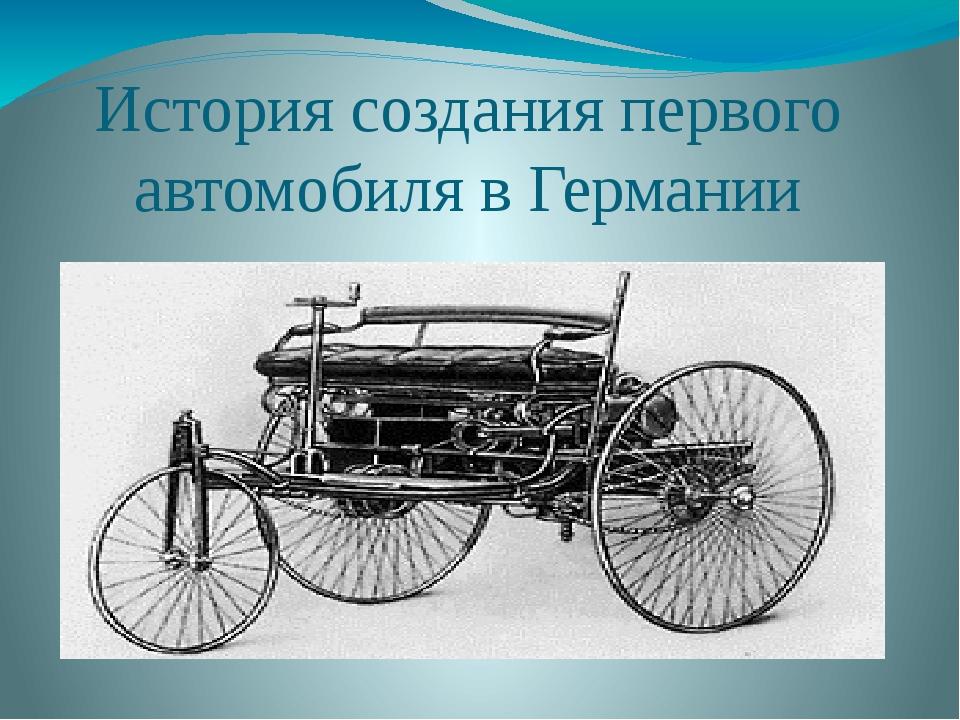 История создания первого автомобиля в Германии