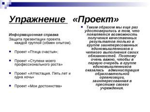 Упражнение «Проект» Информационная справка Защита презентации проекта каждой