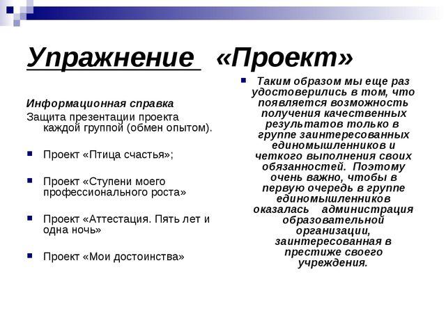 Упражнение «Проект» Информационная справка Защита презентации проекта каждой...