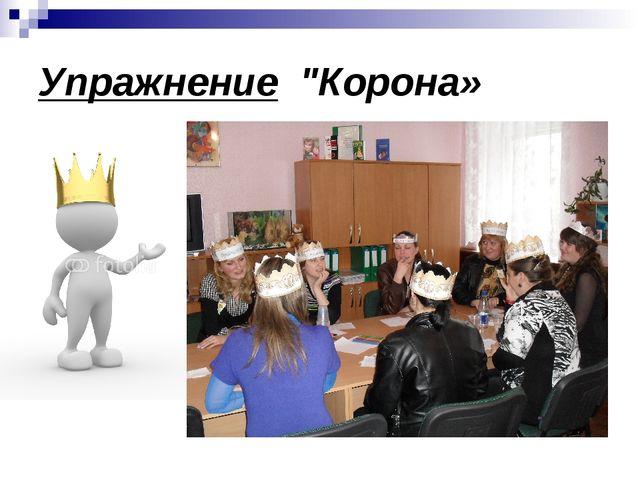 """Упражнение """"Корона»"""
