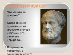 Что изучает ФИЗИКА? Что же это за предмет? Слово физика происходит от греческ