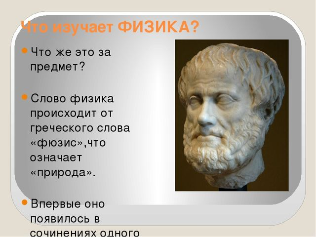 Что изучает ФИЗИКА? Что же это за предмет? Слово физика происходит от греческ...