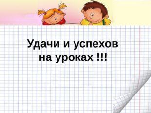 Удачи и успехов на уроках !!!