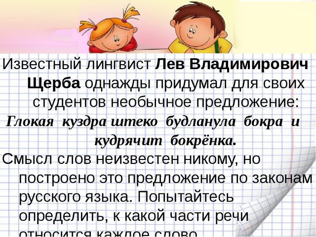 Известный лингвист Лев Владимирович Щерба однажды придумал для своих студент...