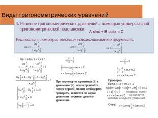 Виды тригонометрических уравнений 4. Решение тригонометрических уравнений с п