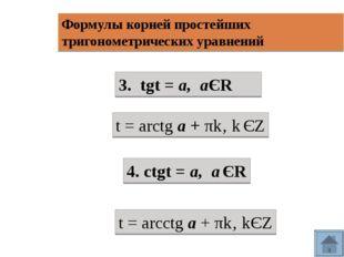 Формулы корней простейших тригонометрических уравнений 3. tgt = а, аЄR t = ar