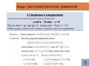 Виды тригонометрических уравнений 1.Сводимые к квадратным Решаются методом вв