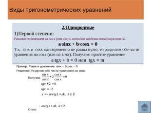 2.Однородные 1)Первой степени: Решаются делением на cos х (или sinx) и методо