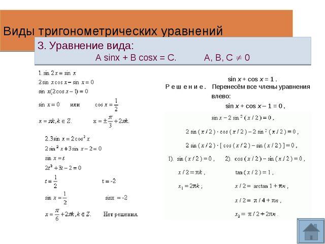 Виды тригонометрических уравнений 3. Уравнение вида: А sinx + B cosx = C. А,...
