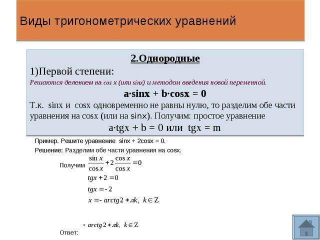 2.Однородные 1)Первой степени: Решаются делением на cos х (или sinx) и методо...