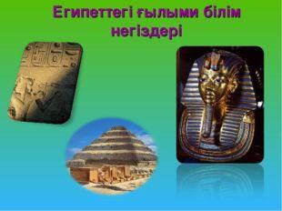 Египеттегі ғылыми білім негіздері