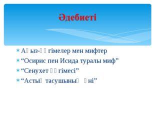 """Аңыз-әңгімелер мен мифтер """"Осирис пен Исида туралы миф"""" """"Сенухет әңгімесі"""" """"А"""