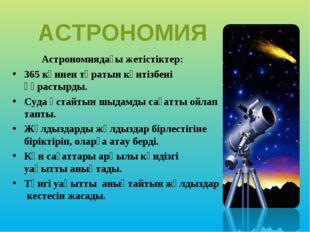 АСТРОНОМИЯ Астрономиядағы жетістіктер: 365 күннен тұратын күнтізбені құрастыр