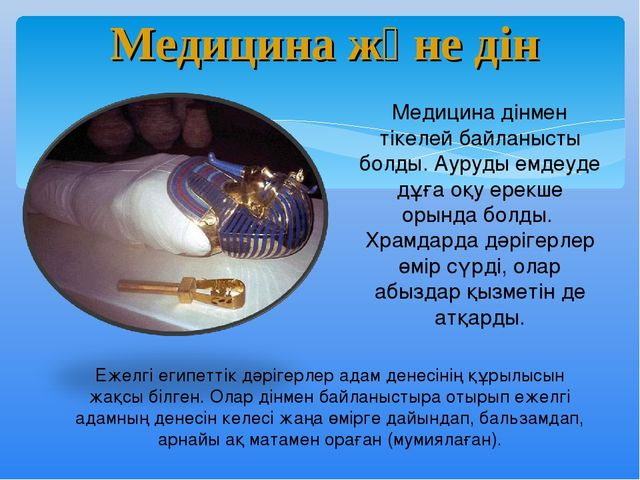 Медицина және дін Медицина дінмен тікелей байланысты болды. Ауруды емдеуде дұ...