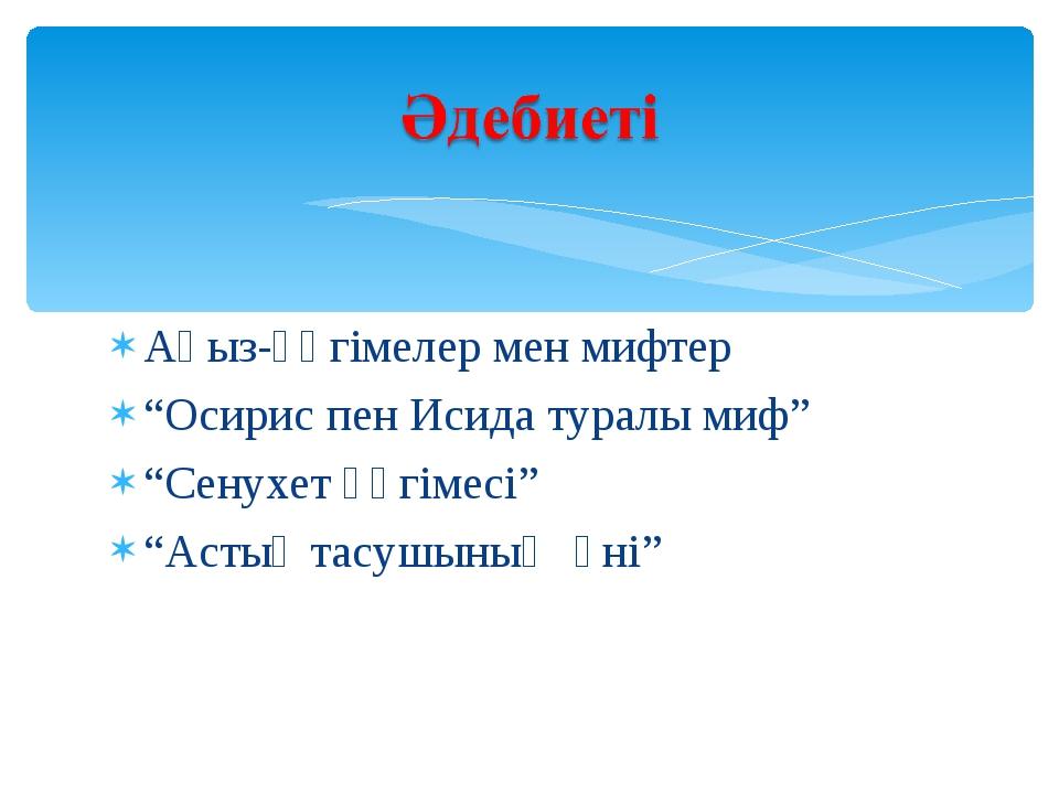 """Аңыз-әңгімелер мен мифтер """"Осирис пен Исида туралы миф"""" """"Сенухет әңгімесі"""" """"А..."""