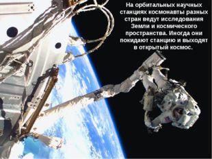 На орбитальных научных станциях космонавты разных стран ведут исследования Зе