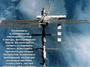 Космонавты виллюминатор наблюдают Солнце извезды, фотографируют Землю. Имп