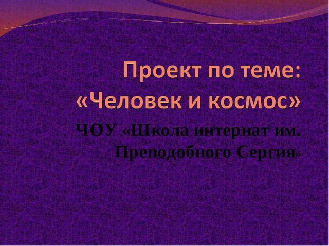 ЧОУ «Школа интернат им. Преподобного Сергия»